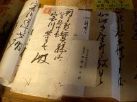 上州銀行と箕輪の密議