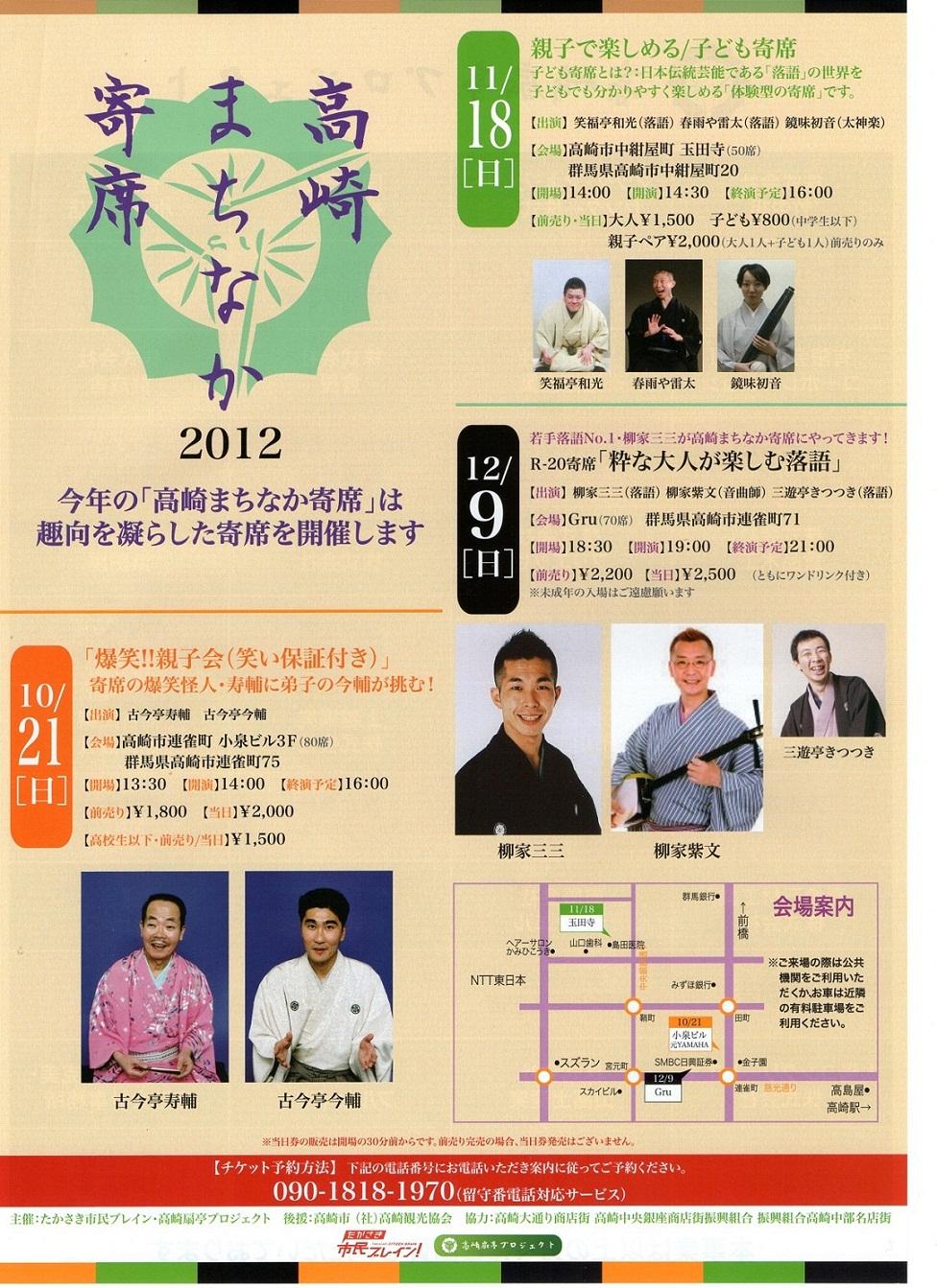 号外!高崎まちなか寄席 2012!