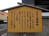 高崎の絹遺跡