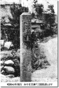 旧三国街道 さ迷い道中記(1)