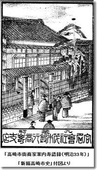 和風図書館と茂木銀行
