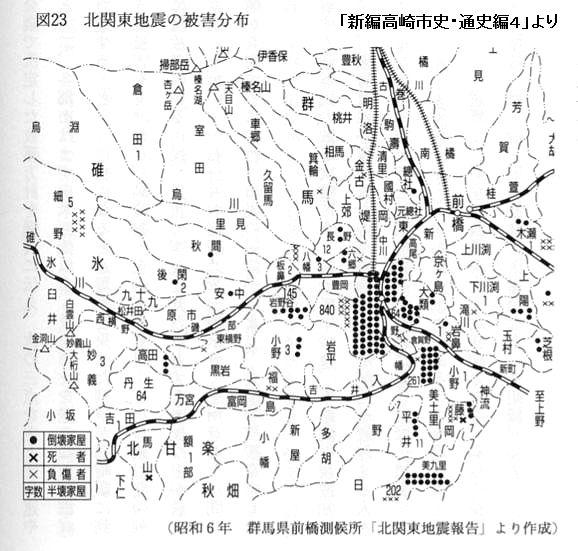忘れられた高崎の大震災(1)