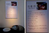 ヤマダ電機の作陶二人展