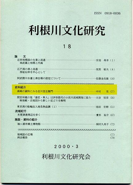 高崎藩銚子陣屋のじょうかんよ(3)