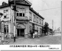 高崎町役場と町奉行所