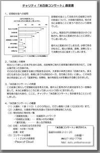 「米百俵コンサート」情報 (2)