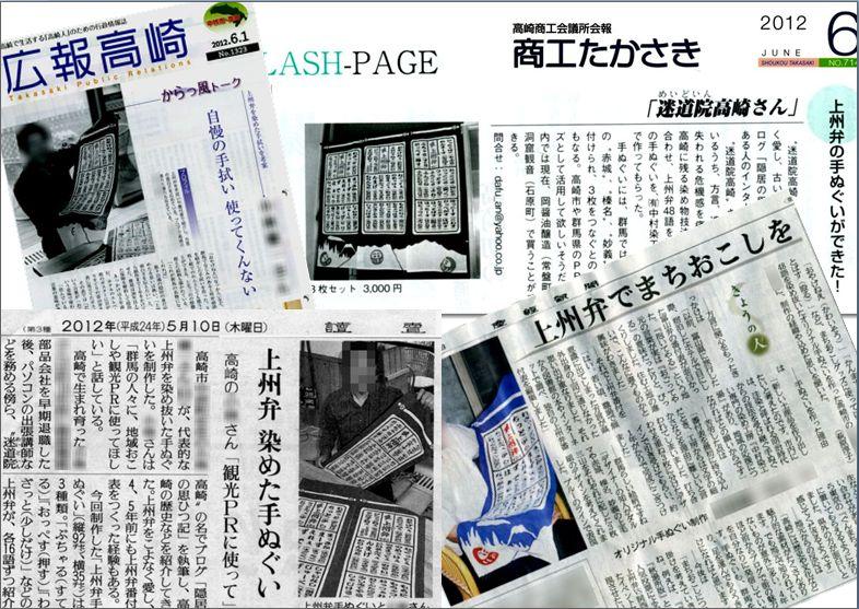 上州弁手ぬぐい物語(5)