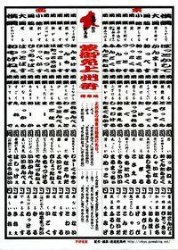 上州弁手ぬぐい物語(1)