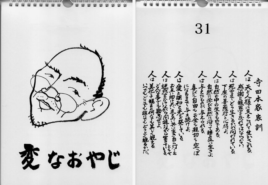 ちょいと千葉へ(寺田本家)