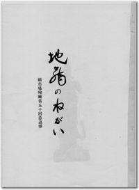春の夜嵐 昭和のおふさ(2)