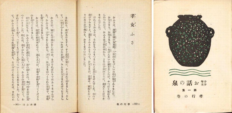 春の夜嵐 昭和のおふさ(4)
