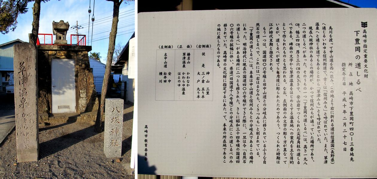 続・鎌倉街道探訪記(10)