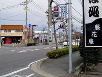 続・鎌倉街道探訪記(18)