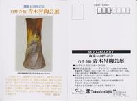 自性寺焼青木昇陶芸展