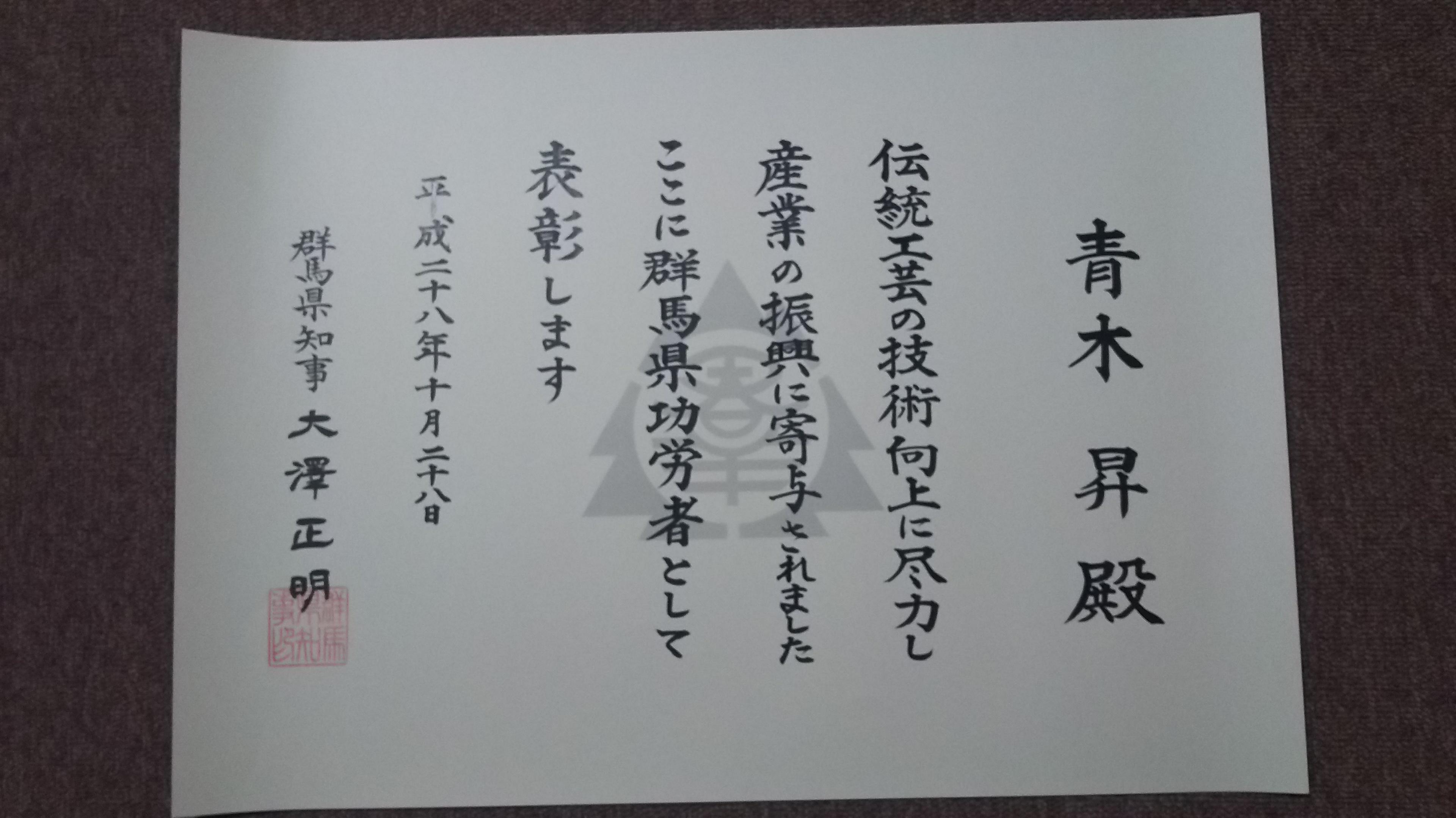 群馬県功労者表彰式