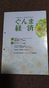 ぐんま経済07(№409)
