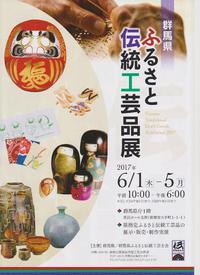群馬県ふるさと伝統工芸品展のお知らせ