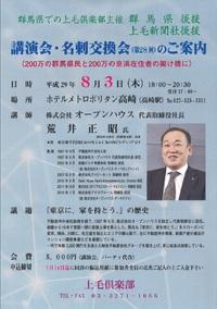 株式会社オープンハウス 代表取締役社長 荒井正昭