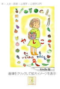 電子書籍「やしこ2」 2015/05/07 12:16:39