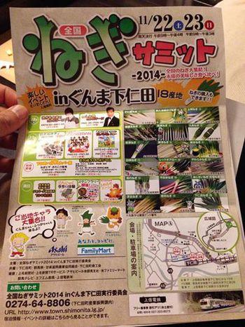 下仁田町にてワークショップを行います。