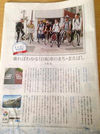 月刊ヴィアンに自転車通勤部掲載