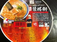 景勝軒のカップ麺ゲット
