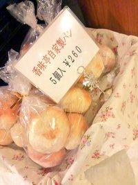 3月20日(日)の営業案内&自家製パンの販売