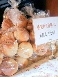 7月5日(金)の営業案内&自家製パンの販売のご案内