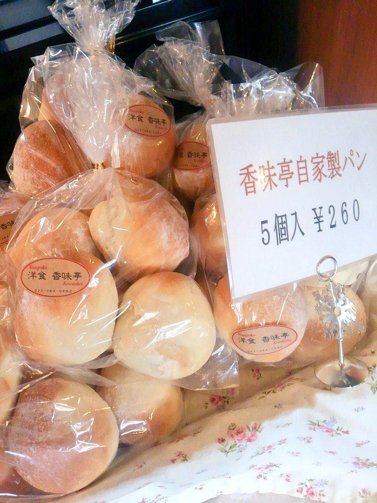 4月28日金曜日の営業案内&自家製パンの販売のご案内