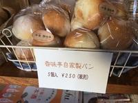 4月7日(日)の営業案内&自家製パンの販売のご案内