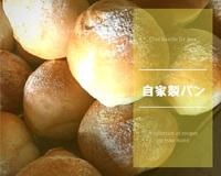 6月18日(月)の営業案内(ディナータイムは貸し切りとなります)&自家製パンの販売のご案内