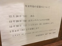 12月29日(金)の営業案内です(ランチタイムのみの営業になります)