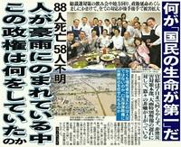 東京5輪開催中に、もし首都直下型地震がきたら。