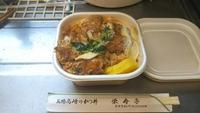 栄寿亭のカツ丼~Bカツ丼玉子とじ。