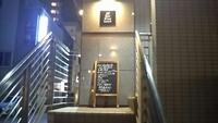 バーグレンキース。高崎駅西口OPA前、タリーズの二階。