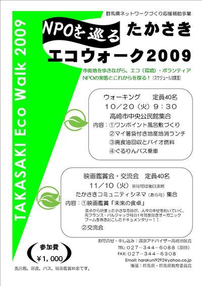 たかさきエコウォーク2009
