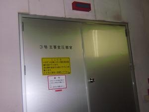 あてま東電自然学校・玉原発電所見学研修会