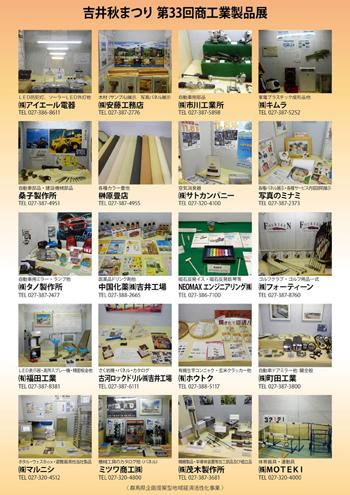 吉井秋まつり商工業製品展