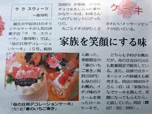 『母の日ケーキ』