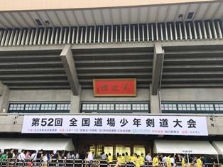 『日本武道館☆次男剣道』