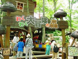 わくわく大冒険の森in北軽井沢