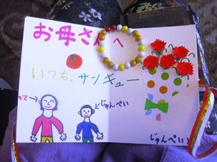 『我が家の母の日☆』