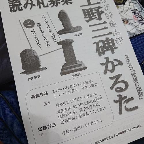 『上野三碑かるた☆募集』