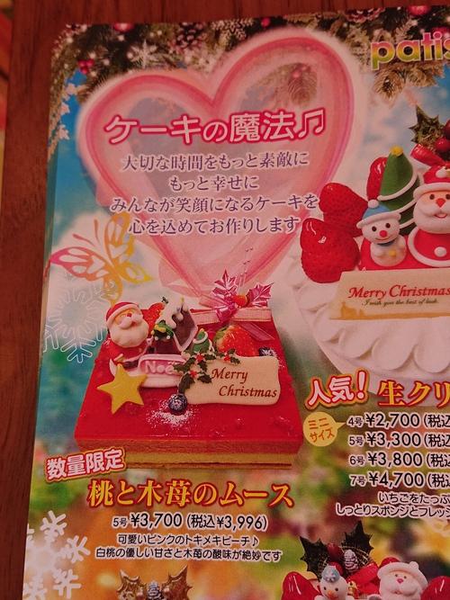 『クリスマスチラシできあがりました♪』