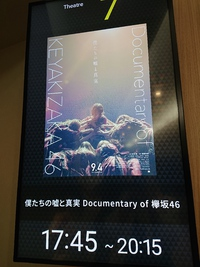 欅坂46☆次男