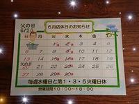 『6月の定休日☆珈琲のジュレ』