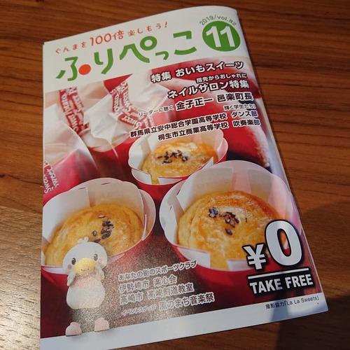 『ふりぺっこ☆ポテトと剣道』