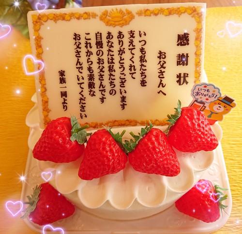 『父の日ケーキ』