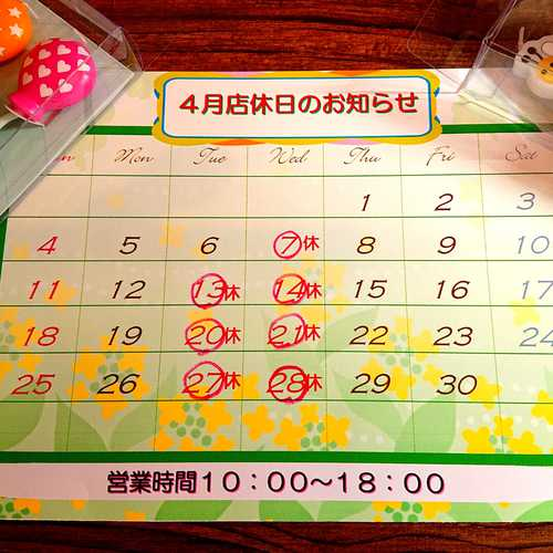 『4月の店休日』
