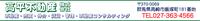 【売り地】 高崎市大八木町
